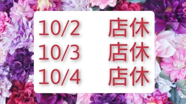 10月店休日